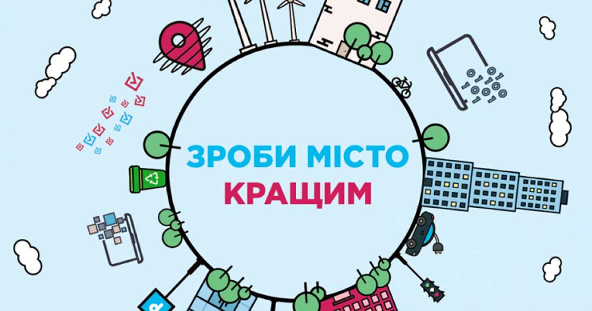 Залучення громадськості до розвитку міста